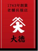1763年創業老舗呉服店 大徳