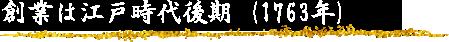 創業は江戸時代後期 (1763年)